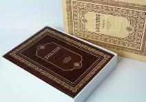 БИБЛИЯ 085 TI Коричневый, тв. переплет, золотая рамка, индексы, в бежевом футляре /250х300/