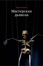 МАСТЕРСКАЯ ДЬЯВОЛА. Яхим Топол