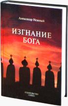 ИЗГНАНИЕ БОГА. Александр Нежный