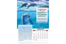 Перекидной календарь 2022: Ребятам о зверятах