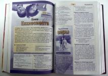 БИБЛИЯ ДЛЯ ПОДРОСТКОВ С КОММЕНТАРИЯМИ ДЖОНА МАК-АРТУРА