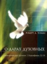 О ДАРАХ ДУХОВНЫХ. Систематическое изучение 1 Кор. 12-14. Роберт Томас