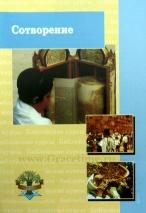 БИБЛЕЙСКИЕ КУРСЫ ДЛЯ БЛАГОВЕСТИЯ ЕВРЕЯМ. 10 курсов в наборе