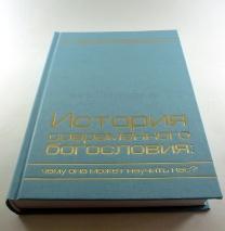 ИСТОРИЯ СОВРЕМЕННОГО БОГОСЛОВИЯ: Чему она может научить нас? Дмитрий Бинцаровский