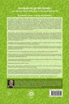 ВНУШАЙ ИХ ДЕТЯМ ТВОИМ: Как использовать Писание в наставлении детей. Луи Приоло