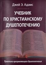 УЧЕБНИК ПО ХРИСТИАНСКОМУ ДУШЕПОПЕЧЕНИЮ. Практика вразумляющего душепопечения. Джей Адамс