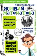 ЖИВАЯ МАТЕМАТИКА. Простая наука для детей. Яков Перельман
