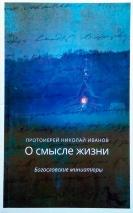 О СМЫСЛЕ ЖИЗНИ. Богословские миниатюры. Николай Иванов