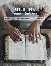 БИБЛИЯ ЗА 15 МИНУТ. Дневник чтения для взрослых