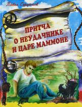 ПРИТЧА О НЕУДАЧНИКЕ И ЦАРЕ МАММОНЕ. Павел Сердюков