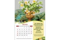 Перекидной календарь 2022: Радуйся жизни