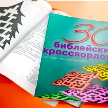 30 БИБЛЕЙСКИХ КРОССВОРДОВ. Анна Качанова