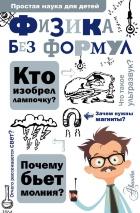 ФИЗИКА БЕЗ ФОРУМЛ. Простая наука для детей. А. А. Леонович